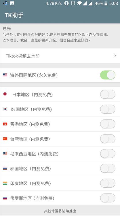 Tik Tok(抖音国际版)国内手机使用方法及常见问题解答(持续更新)