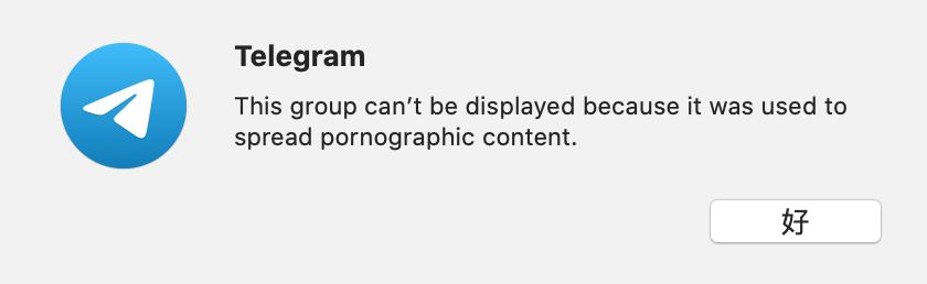 如何绕过Telegram(tg) 频道封锁的解决方法(macOS版)