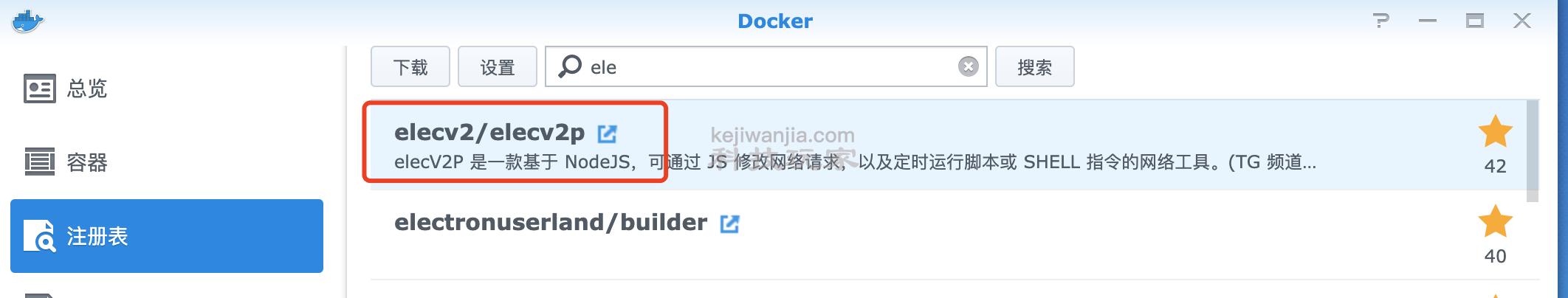 群晖Docker搭建elecV2P及中青应用(安卓篇)9.6修订部分错误