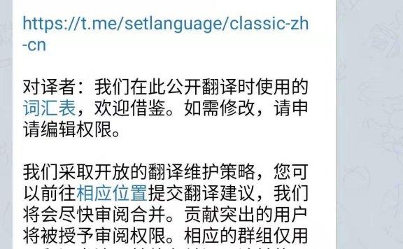 Telegram中文版及汉化教程(Android/window/mac)-最新版