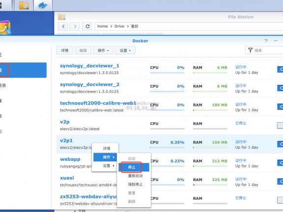 群晖Docker更新elecV2P